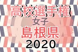 2020年度 第29回高校女子サッカー選手権島根県大会 10/24結果速報!情報お待ちしています。