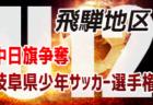 高円宮杯 JFA U-18サッカーリーグ2020 三重 2部10/17結果入力ありがとうございます!次回11/14,15