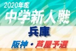 2020年度 芦屋市中学校新人戦(阪神大会予選)10/24結果速報!1試合から情報提供お待ちしています!