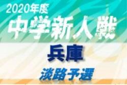 2020年度 淡路中学校サッカー新人大会 10/24結果速報! 組み合わせ・結果情報募集