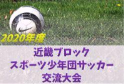 2020年度 第39回近畿ブロックスポーツ少年団サッカー交流大会 10/31~開催!組み合わせ・リーグ表掲載!