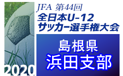 【速報】2020年度 JFA第44回全日本U-12 サッカー選手権島根県大会・浜田支部予選  10/31結果更新!優勝はゴシナーレ長久