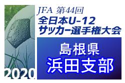2020年度 JFA第44回全日本U-12 サッカー選手権島根県大会・浜田支部予選  10/24,31開催 組合せ掲載!
