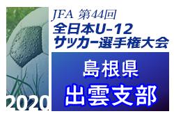 2020年度 JFA第44回全日本U-12 サッカー選手権島根県大会・出雲支部予選  県大会出場5チーム決定!