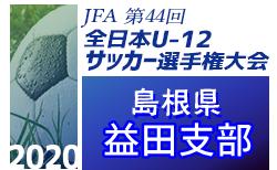 2020年度 JFA第44回全日本U-12 サッカー選手権島根県大会・益田支部予選  組合せ掲載!10/31~開催!