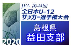 2020年度 JFA第44回全日本U-12 サッカー選手権島根県大会・益田支部予選  優勝はPSV益田