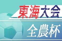 2020年度 JA全農杯全国小学生選抜サッカー IN 東海(少年の部) 2021/3/28開催!愛知・三重・静岡代表決定!岐阜は3/21決定予定!