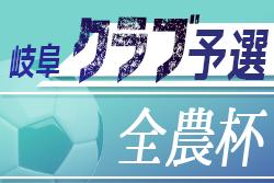 2020年度 JA全農杯小学生選抜U-11サッカー大会 クラブ予選 岐阜 優勝はFC Re:star(レスター)!