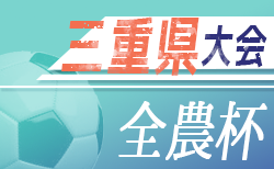 2020JA全農杯チビリンピック8人制大会U-11 三重県大会  優勝は大山田SSS!東海大会へは大山田SSSと松ヶ崎FCが出場!