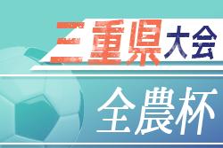 2020JA全農杯チビリンピック8人制大会U-11 三重県大会 2021/2/14,21開催!四日市・松阪・伊勢代表決定!情報をお待ちしています