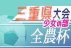【2020年度U-11チビリンピック(新人戦)まとめ】2021年5月の全国大会をめざせ!【47都道府県別】神奈川県、山梨県で代表決定!