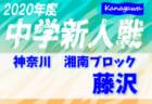 2020年 藤沢市新人戦 (中体連、神奈川県) 組合せ掲載!10/3開幕!