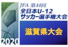 2020年度 第44回 JFA全日本U-12選手権大会 滋賀県大会 優勝はA.Z.R!