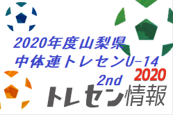 【メンバー掲載】2020年度山梨県中体連トレセンU-14 2nd 10/25開催