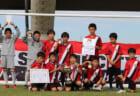 【静岡県選抜メンバー】2020年度 静岡ゴールデンサッカーアカデミー スルガカップ2020 静岡ユース(U-15)サッカー選手権