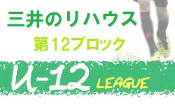 2020年度 三井のリハウスU-12サッカーリーグ 東京 第12ブロック 結果速報お待ちしています!10/31開催!