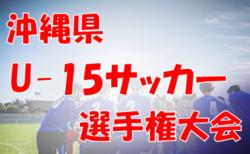 2020SYM・大和工業カップ OFA第54回沖縄県U-15サッカー選手権大会 10/31開幕!組合せ決定
