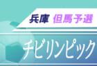2020年度 第10回 兵庫県U-10 フットサル大会 神戸市大会 優勝はFCフレスカ神戸!