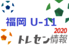 【メンバー】2020年度 U-11 福岡県トレセン後期選手選考会 選考結果のお知らせ!