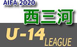 2020年度 AIFA U-14サッカーリーグ 西三河(愛知)10/24,25結果速報!10/19までの結果掲載!情報お待ちしています