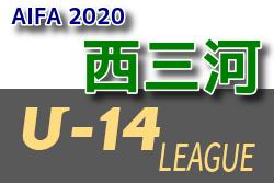 2020年度 AIFA U-14サッカーリーグ 西三河(愛知)優勝は安城北中学校!