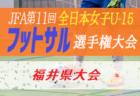 クラブ選手権クラブ史上初のベスト4進出、九州大会出場!油山カメリアFC加藤 義裕監督インタビュー