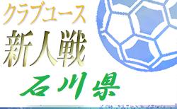 2020年度 第24回石川県クラブユースサッカー新人大会(U-14)組合せ・日程掲載!11/15開幕!