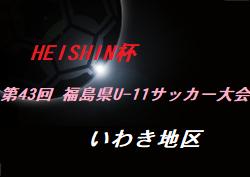 2020年度HEISHIN杯第43回 福島県U-11サッカー大会 inいわき  11/21結果募集