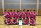 2020年度 福島民報旗争奪 第33回福島県中学生サッカー新人大会 いわき地区予選 優勝は勿来SCS!