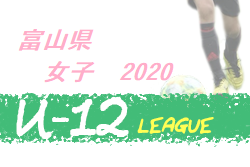 2020年度 富山県女子U12リーグ 組合せ・開催情報などお待ちしています!1/17結果速報