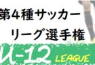 2020年度 第14回埼玉県第4種サッカーリーグ選手権 11/29結果速報!情報お待ちしています
