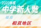 2020年度 長崎県リーグ戦表一覧