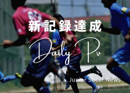 【記録更新】ジュニアサッカーNEWSが1日679,393PV獲得