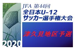 2020年度 JFA第44回全日本U-12 サッカー選手権 津久見地区予選 情報お待ちしています。