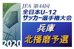 2020年度 JFA第44回全日本U-12 サッカー選手権兵庫県大会 北播磨予選 10/24結果速報!準々決勝・準決勝・決勝は10/25
