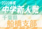2020年度 川崎市春季低学年サッカー大会 (神奈川県) 中央大会は中止、区大会情報まとめました! 川崎区・幸区・中原区・高津区大会最終結果追加!宮前区・多摩区大会情報をお待ちしています!