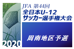 2020年度 JFA第44回全日本U-12 サッカー選手権周南地区予選 10/31.11/7開催!結果速報!
