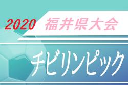 JAバンク杯 2020 U-11福井県少年サッカー選⼿権⼤会 11/21結果掲載!次回11/28.29開催予定
