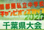 【優勝は中野島FC!11/23 TKC CUP 4年生の部】2020年9~11月神奈川県のカップ戦優勝・上位チーム紹介(随時更新)