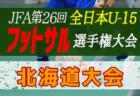 2020年度第32回 全道U-15フットサル選手権大会 オホーツク地区予選(北海道)優勝はFC網走U-15!