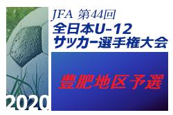 2020年度 JFA第44回全日本U-12 サッカー選手権 豊肥地区予選 情報お待ちしています。