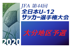 2020年度 JFA第44回全日本U-12 サッカー選手権 大分地区予選 組合せ掲載!11/1開催