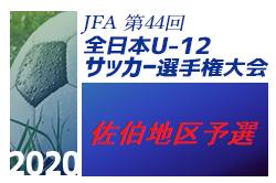 2020年度 JFA第44回全日本U-12 サッカー選手権 佐伯地区予選 情報お待ちしています。