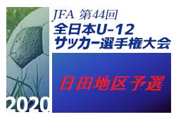 2020年度 JFA第44回全日本U-12 サッカー選手権 日田地区予選 情報お待ちしています。