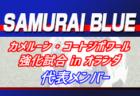 【全員欧州組!】SAMURAI BLUE(日本代表)メンバー・スケジュール ~国際親善試合 カメルーン代表戦(10/9)コートジボワール代表戦(10/13)@ユトレヒト/Stadion Galgenwaard)~