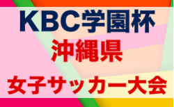 2020KBC学園杯争奪OFA第31回沖縄県女子サッカー大会 12/5.6.12結果速報!