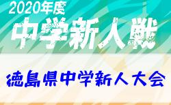 2020年度 第61回徳島県中学校サッカー新人大会 優勝は鳴門市第一中学校