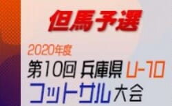 2020年度 第10回 兵庫県U-10 フットサル大会 兵庫県大会  但馬予選 優勝は但馬南SS!