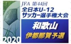 2020年度 JFA第44回全日本U-12 サッカー選手権和歌山県大会 伊都那賀予選 第1代表は貴志川SSS!第1〜5代表決定!
