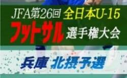 2020年度 第26回全日本ユース(U-15)フットサル大会兵庫県大会 北摂予選 優勝は伊丹FC A!